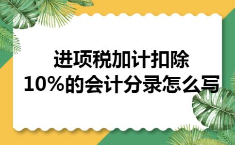 进项税加计扣除10%的会计分录怎么写
