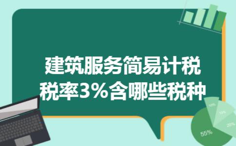建筑服务简易计税税率3%含哪些税种